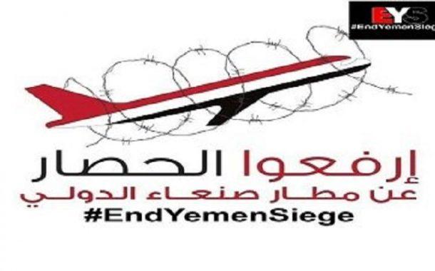 حملة إعلامية شعبية لرفع الحظر عن مطار صنعاء الدولي غدا السبت