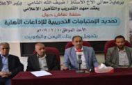 ضيف الله الشامي: نحرص على تنظيم العمل الإذاعي لمواكبة متطلبات المرحلة