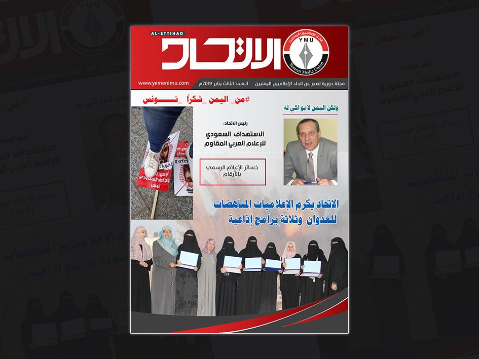 تصفح العدد الثالث من مجلة الاتحاد PDF