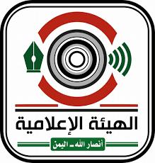 الهيئة الإعلامية لأنصارالله: التعتيم الإعلامي يشجع العدوان على ارتكاب المزيد من جرائم العدوان