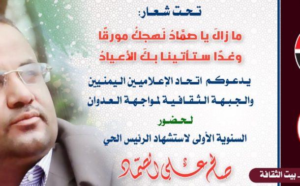 دعوة اتحاد الاعلاميين اليمنيين والجبهة الثقافية لإحياء ذكرى استشهاد الصماد