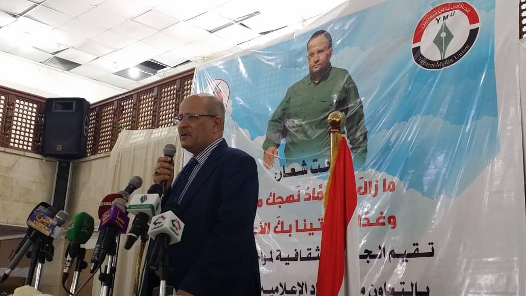 اتحاد الاعلاميين اليمنيين والجبهة الثقافية يحييان ذكرى استشهاد الرئيس الصماد