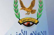 الإعلام الأمني يدين استهداف منزل رئيس اتحاد الاعلاميين ووزارة الاعلام والحي السكني في ش الرباط في العاصمة