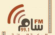 بيــــــــــــان اتحاد الإعلاميين اليمنيين المتضامن مع إذاعة سام اف ام