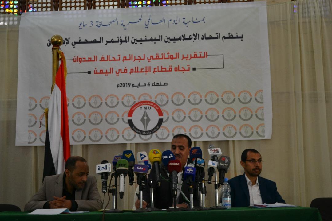 اتحاد الإعلاميين اليمنيين يطلق تقريره الوثائقي عن جرائم العدوان بقطاع الإعلام