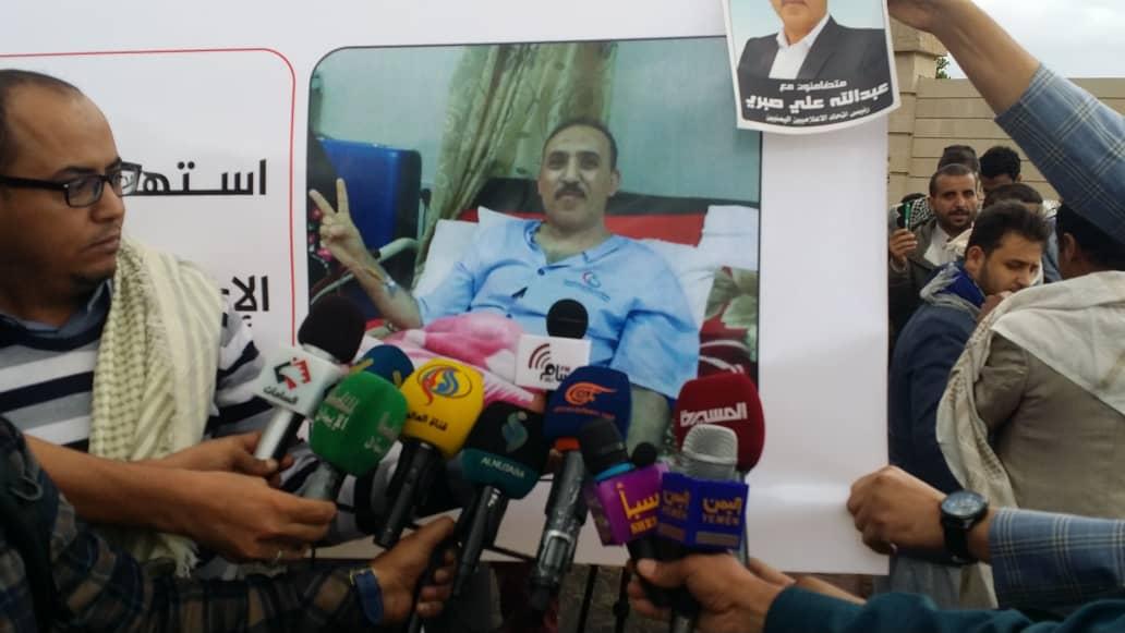 اعلاميون وحقوقيون ينظمون وقفة تضامنية مع رئيس اتحاد الاعلاميين ووزارة الاعلام