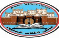 ملتقى الكتاب اليمنيين: يدين مجزرة العدوان بحي الرقاص وستنكر استهداف الاستاذ عبد الله صبري وأسرته