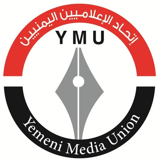 بيان اتحاد الإعلاميين اليمنيين بشأن حملة التشهير التي يتعرض لها الزميل أبوبكر عبدالله