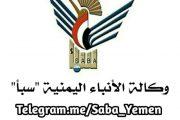 بيان اتحاد الإعلاميين اليمنيين بشأن اختراق وكالة الأنباء اليمنية