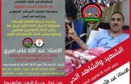 لقاء تضامني للتجمع العربي والاسلامي تنديدا بمحاولة الاغتيال التي تعرض لها رئيس الاتحاد