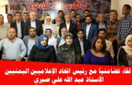 التجمع العربي والإسلامي لدعم خيار المقاومة يقيم لقاءً تضامنياً مع رئيس اتحاد الإعلاميين اليمنيين الأستاذ عبد الله علي صبري