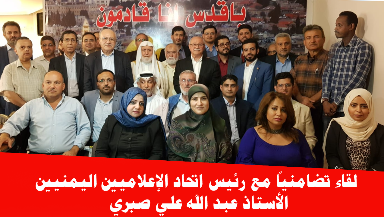 التجمع العربي والإسلامي لدعم خيار المقاومة اقام يقيم تضامنياً مع رئيس اتحاد الإعلاميين اليمنيين الأستاذ عبد الله علي صبري