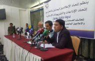 ندوة لاتحاد الإعلاميين اليمنيين واتحاد الاذاعات والتلفزيونات الاسلامية حول