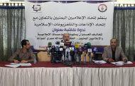 ندوة بصنعاء تدعو الى تحقيق دولي في جريمة استهداف رئيس اتحاد الاعلاميين اليمنيين