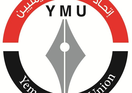 بيان صادر عن اتحاد الإعلاميين اليمنيين