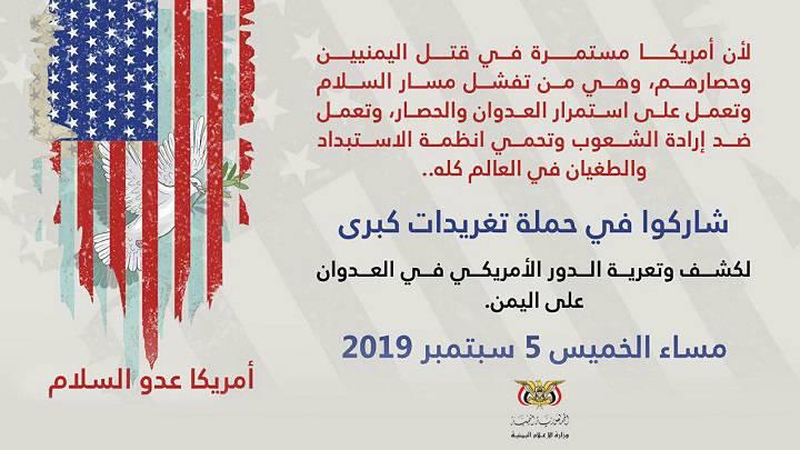 وزارة الإعلام تطلق الخميس حملة تغريدات