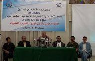 اتحاد الاعلاميين بالتعاون مع اتحاد الاذاعات والتلفزيونات الاسلامية ينظم ندوة حوارية