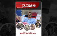 تصفح العدد الرابع من مجلة الاتحاد PDF