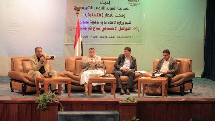 صنعاء تحيي أربعينية الفقيد الإعلامي أحمد الذهباني