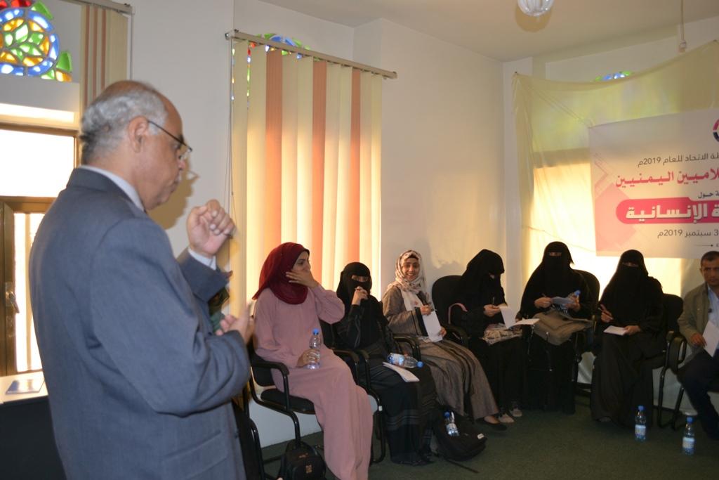بمشاركة 15 اعلاميا واعلامية.. اتحاد الإعلاميين اليمنيين يدشن دورة تدريبية حول كتابة القصة الانسانية