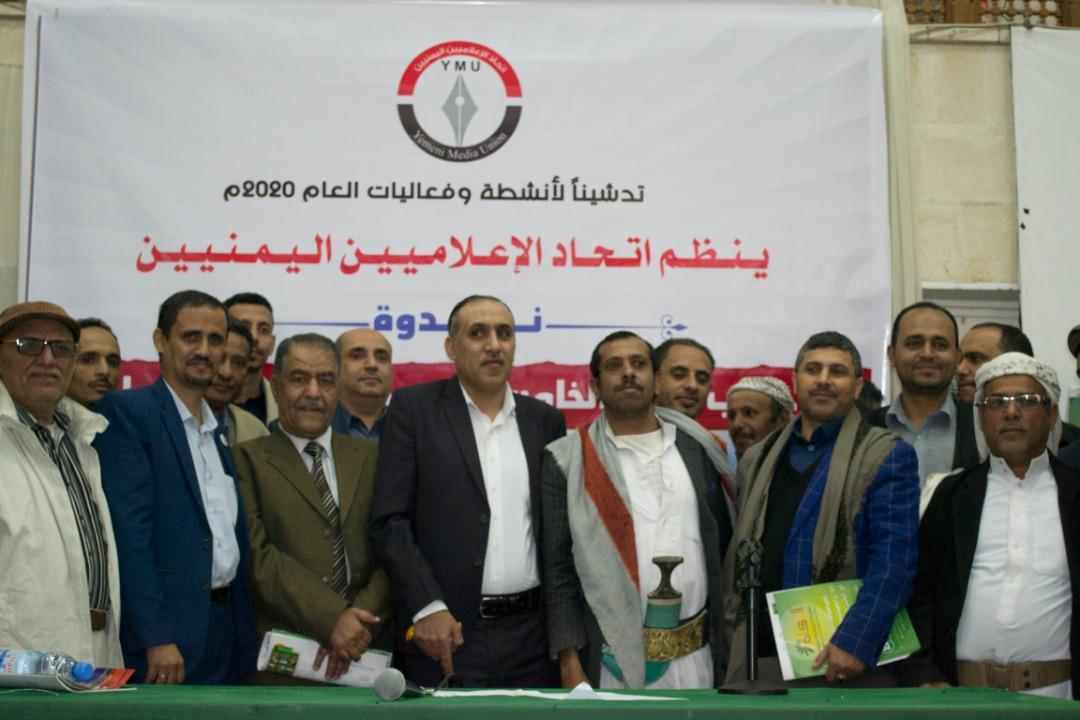 اتحاد الإعلاميين اليمنيين ينظم ندوة حول حروب الجيل الخامس