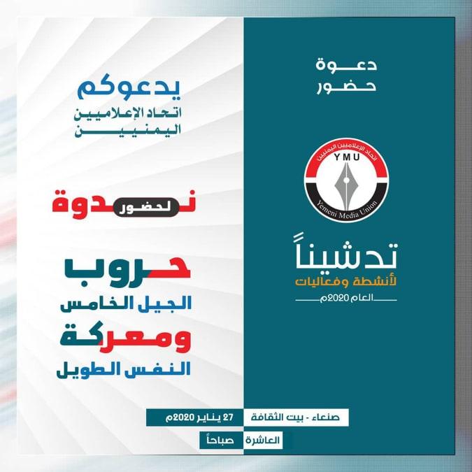اتحاد الاعلاميين اليمنيين يدعوكم لحضور ندوة
