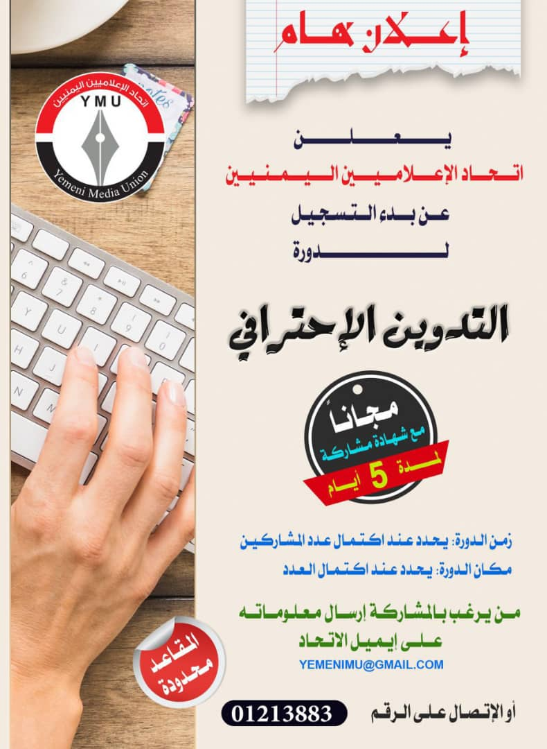 اتحاد الاعلاميين اليمنيين يعلن عن دورة تدريبية
