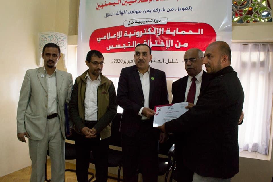 اتحاد الإعلاميين اليمنيين يختتم دورة حول الحماية الالكترونية
