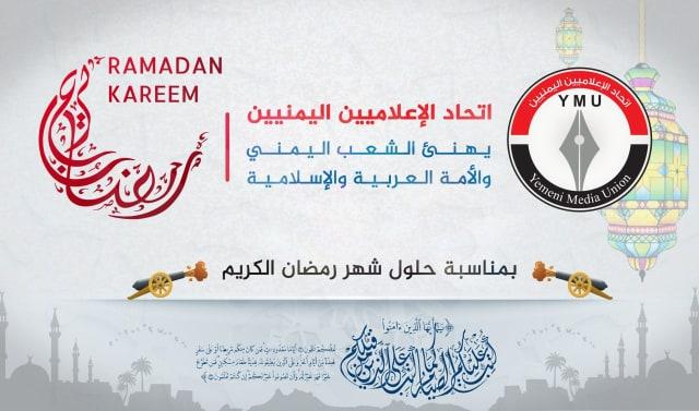 اتحاد الاعلاميين يهنئ القيادة والإعلاميين بمناسبة حلول شهر رمضان الكريم