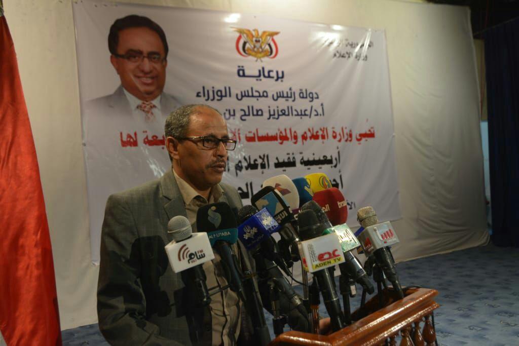 وزارة الإعلام ومؤسساتها تحيي أربعينية فقيد الإعلام الوطني أحمد الحبيشي