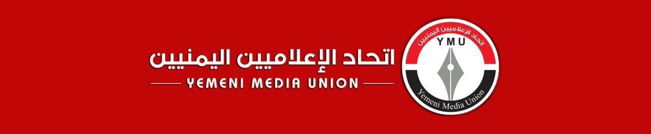 إتحاد الاعلاميين اليمنيين